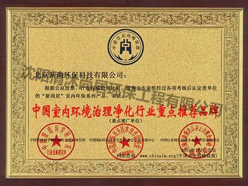 中国室内环境竞博电竞苹果净化行业重点推荐品牌