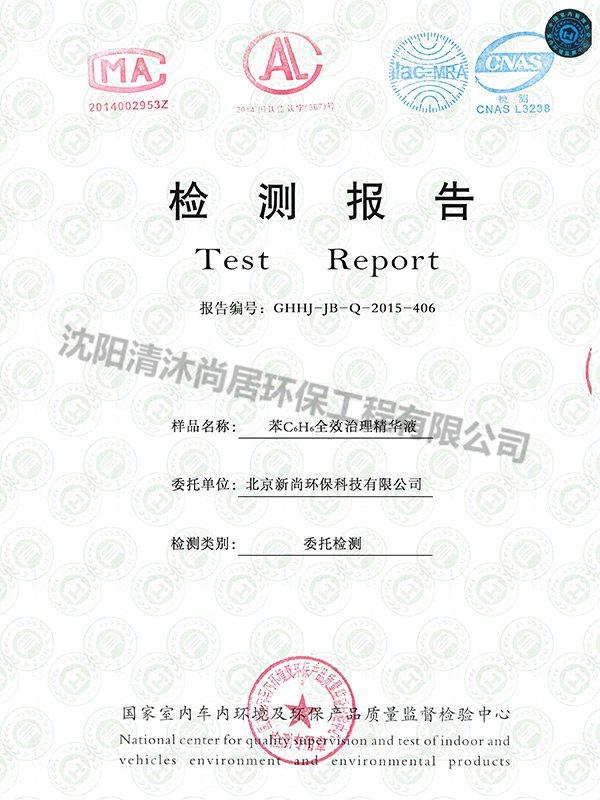 苯竞博电竞苹果精华液竞博电竞苹果报告