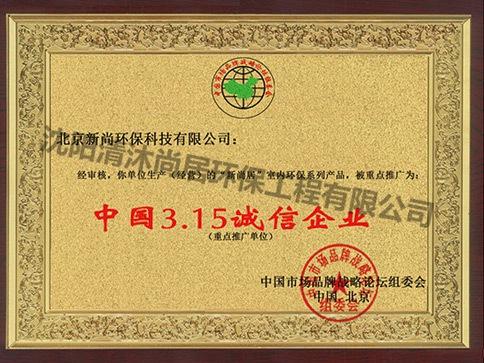 中国315诚信企业
