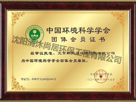 中国环境科学学会团体会员证书